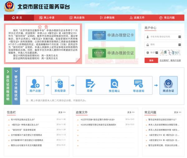 北京市居住证服务平台