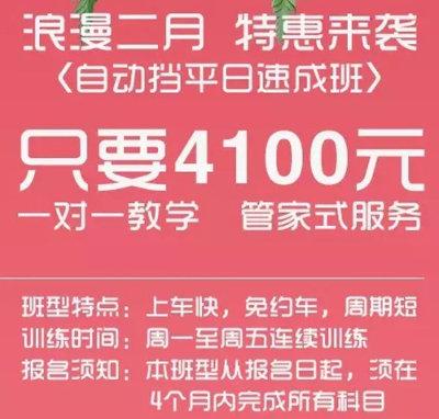 海淀驾校自动挡速成班特惠4100元