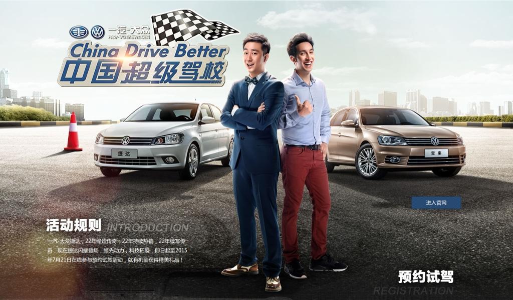 一汽-大众 中国超级驾校第二季